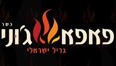 פאפא ג'וני גריל ישראלי