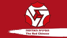 הסינית האדומה