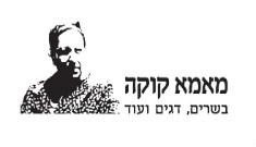 מאמא קוקה - הכשרה של יפו בתל אביב