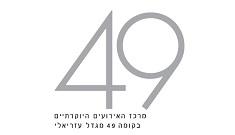 קומה 49