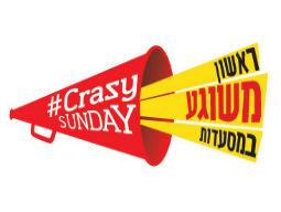 קרייזי סאנדיי: הטבות משגעות בימי ראשון במסעדות