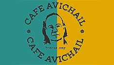 קפה אביחיל