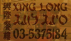 סינג לונג