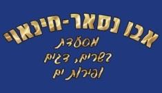 אבו נסאר- חינאוי