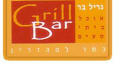 גריל בר  - Grill Bar