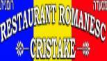 קריסטקי - Cristake