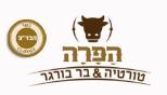 מסעדת הפרה