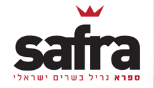 ספרא - safra