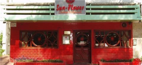 סאן פלאור - מסעדה סינית בראשון לציון