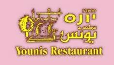מסעדת יונס