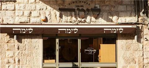 סימה - מסעדת בשרים במחנה יהודה, ירושלים