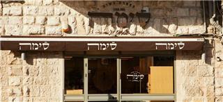 סימה בירושלים