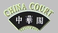 צ'יינה קורט - China Court