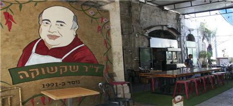 """ד""""ר שקשוקה - מסעדה טריפוליטאית ביפו, תל אביב"""