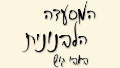 הלבנונית באבו גוש