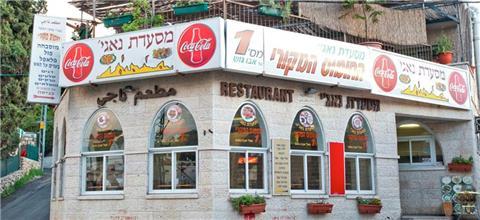 נאג'י - מסעדה מזרחית באבו גוש
