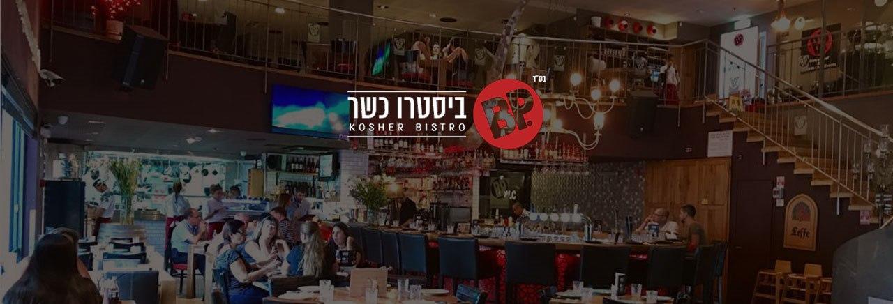 תמונת רקע בי פי מפרץ חיפה