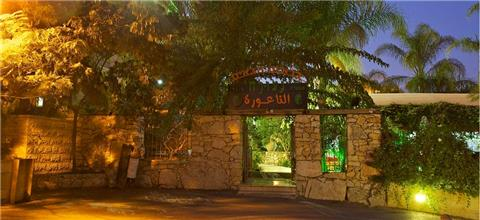 נעורה - מסעדה ערבית באבו גוש
