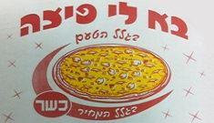 בא לי פיצה