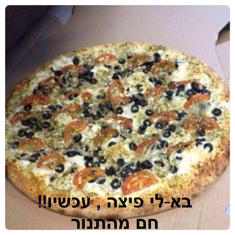תמונה של בא לי פיצה  - 2