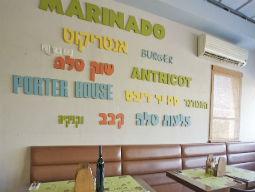 בשרים איכותיים מרמת הגולן במסעדת מרינדו