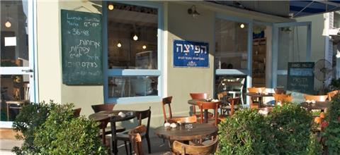 הפיצה - מסעדה איטלקית בתל אביב