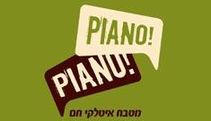 פיאנו פיאנו  - piano piano
