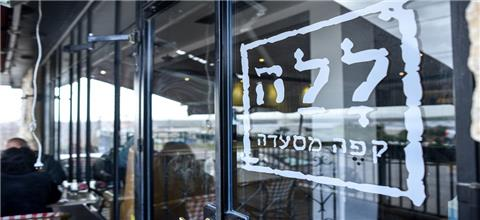 ללה קפה   - מסעדה איטלקית בכפר ברוך