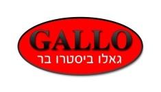 גאלו ביסטרו בר - GALLO