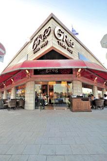 תמונה של קפה גרג - 1