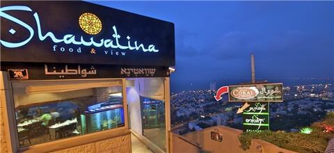 שוואטינא סטלה מאריס - מסעדה ים תיכונית בחיפה