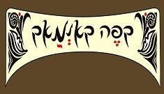 קפה קאימאק