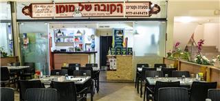הקובה של מומו בחיפה