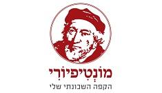 קפה מונטיפיורי, שדרות יהודית