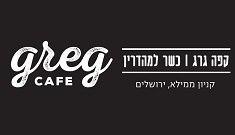 קפה גרג - greg