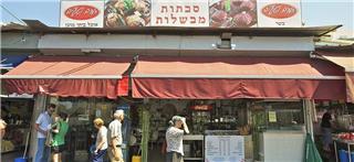 סבתות מבשלות בתל אביב