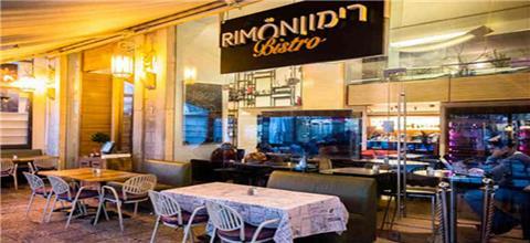 רימון - מסעדת בשרים בירושלים