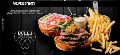 בולס  - מסעדת בשרים בקריית חיים, חיפה