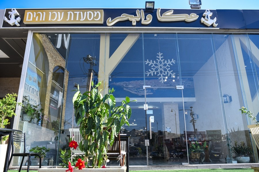 תמונה של מסעדת עכו והים - 4
