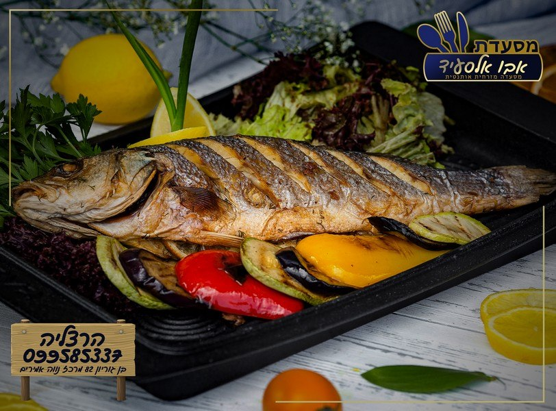 תמונה של מסעדת אבו אלסעיד - 3
