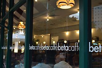 תמונה של ביתא קפה - 2