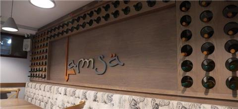 למסה - מסעדת בשרים בכפר יאסיף