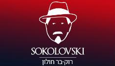 סוקולובסקי בר