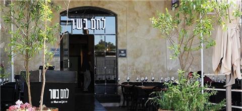 לחם בשר - מסעדת בשרים במתחם התחנה ירושלים, ירושלים
