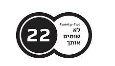 עשרים ושניים - twenty two