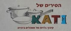הסירים של  KATI  קאטי