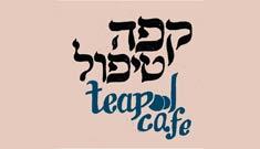 קפה טיפול