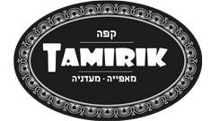 תמיריק,בית קפה - Tamirik