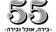 בר 55