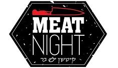מיט נייט -  Meat night
